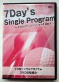小原大二郎プロのゴルフ7日間シングルプログラム